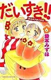 だいすき!! ゆずの子育て日記(6) (BE LOVE KC)