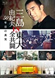 三島由紀夫vs東大全共闘 50年目の真実 Blu-ray[Blu-ray/ブルーレイ]