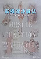筋機能評価法―ビジュアルで学ぶ触診・ストレッチ・筋力テスト
