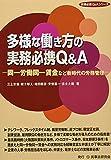多様な働き方の実務必携Q&A─同一労働同一賃金など新時代の労務管理─ (実務必携Q&Aシリーズ)