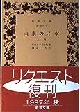 未来のイヴ 上巻 (岩波文庫 赤 541-1)