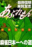 あぶれもん 麻雀流浪記 (3) (近代麻雀コミックス)