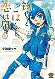釣りとごはんと、恋は凪(3) (ぶんか社コミックス)