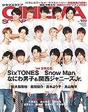 シネマスクエア vol.109 [SixTONES×Snow Man×なにわ男子&関西ジャニーズJr.『映画 少年たち』] (HINODE MOOK 540)
