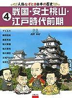 人物なぞとき日本の歴史〈4〉戦国・安土桃山・江戸時代前期