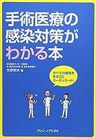 手術医療の感染対策がわかる本: すべての業務をまるごとコーディネート!