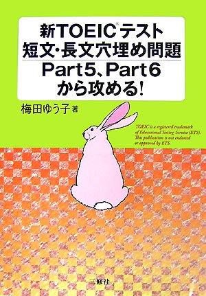 Mirror PDF: 新TOEICテスト 短文・長文穴埋め問題 Part5、Part6から攻める!