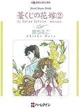 表紙: 藁くじの花嫁 2 (ハーレクインコミックス)   原 ちえこ