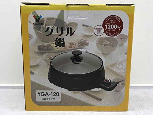 [山善] グリル鍋 1200W 容量2L(直径23 深さ5cm) ブラック YGA-120(B) [メーカー保証1年]