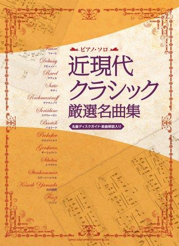 ピアノ・ソロ 近現代クラシック厳選名曲集