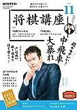 NHK 将棋講座 2021年 11月号 [雑誌] (NHKテキスト)