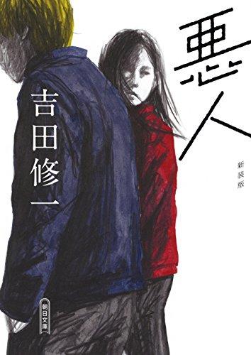 悪人 新装版 (朝日文庫)
