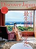 Discover Japan 2021年2月号「最先端のホテルへ」