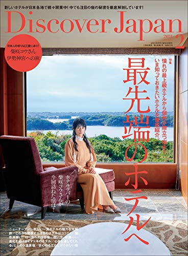 Discover Japan2021年2月号「最先端のホテルへ」 [雑誌]