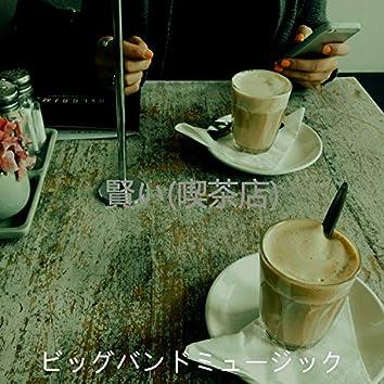 賢い(喫茶店)