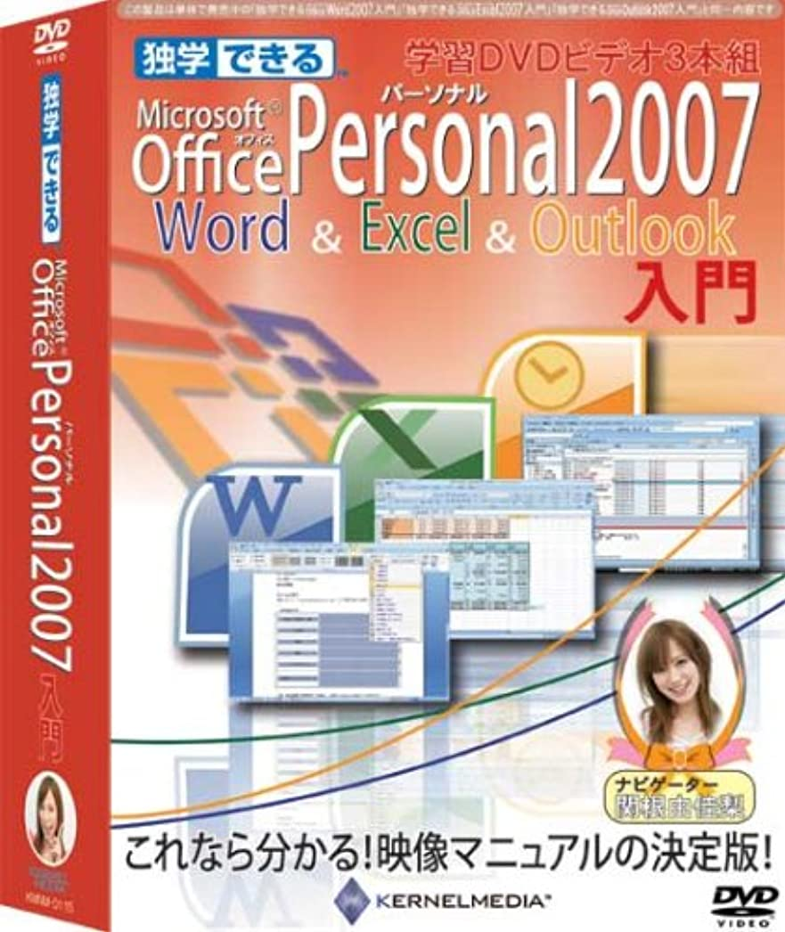 一緒サーバント国民投票独学できる Office Personal2007入門