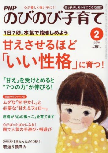 PHPのびのび子育て 2018年 02 月号 [雑誌]