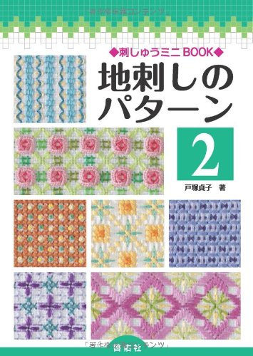 地刺しのパターン〈2〉 (刺しゅうミニBOOK)