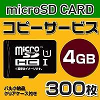 microSD4GB コピーサービス バルク納品 名入れ(一色) 300枚