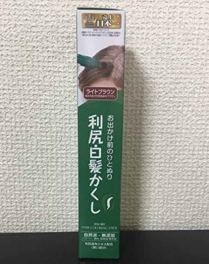 表示娯楽乳剤[白髪用] [無添加]利尻白髪かくしライトブラウン(リニューアル新作)