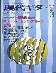 現代ギター 2001年 3月号