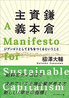 [柳澤 大輔]の鎌倉資本主義――ジブンゴトとしてまちをつくるということ