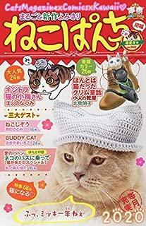 ねこぱんち 猫新年号 (にゃんCOMI廉価版コミック)