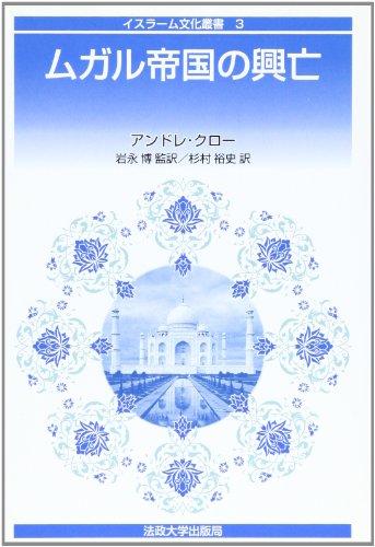 ムガル帝国の興亡 (イスラーム文化叢書)