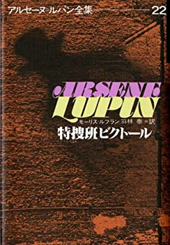 Tankobon Hardcover Special Victims Unit Victor (Arsene Lupin Complete Works (22)) (1983) ISBN: 4038152200 [Japanese Import] Book
