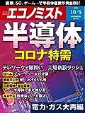 週刊エコノミスト 2020年10月06日号 [雑誌]