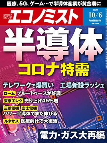 [雑誌] 週刊エコノミスト 2020年10月06日号 [Weekly Echonomist 2020-10-06]