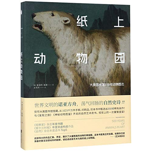 The Paper Zoo: 500 Years of Animals in Art (Chinese Edition)