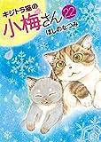 キジトラ猫の小梅さん (22) (ねこぱんちコミックス)