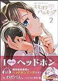 ミミヨリハルモニア 2巻 (ガムコミックスプラス)