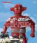 スーパーロボット レッドバロン Blu-ray [甦るヒーローライブラリー 第36集]