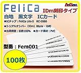 Fem-001【100枚 IDm16桁 刻印 開示※】FeliCa Lite-S RC-S966 ビジネス(業務、e-TAX)用 フェリカライトエス PVC