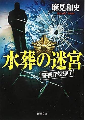 水葬の迷宮: 警視庁特捜7 (新潮文庫)