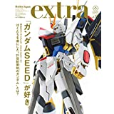 ホビージャパンエクストラ 2020 Spring (ホビージャパンMOOK)