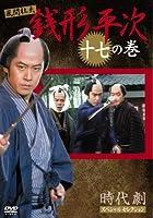 銭形平次 17 [DVD]
