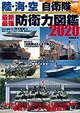 陸・海・空 自衛隊 最新・最強 防衛力図鑑2020 (DIA Collection)