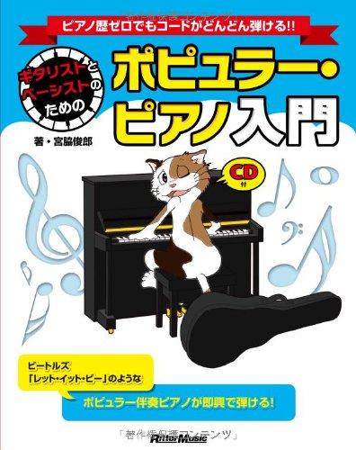 ギタリストとベーシストのためのポピュラー・ピアノ入門 (CD付)