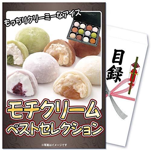 二次会 景品 単品 モチクリーム ベストセレクション 洋菓子 お餅 デザート アイス 和菓子 目録 A4パネル付
