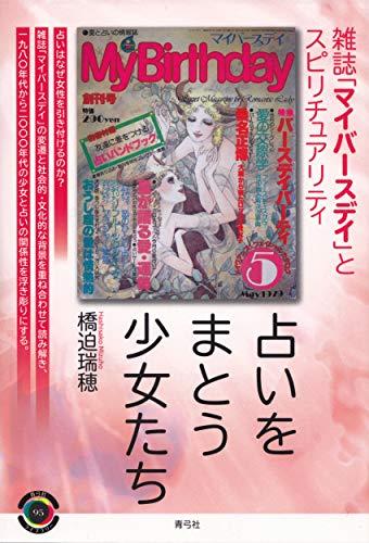 占いをまとう少女たち 雑誌「マイバースデイ」とスピリチュアリティ (青弓社ライブラリー)