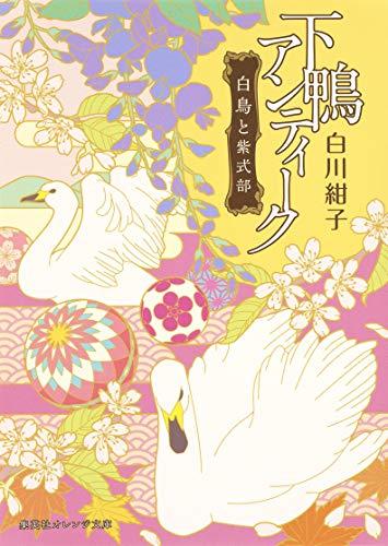 下鴨アンティーク 白鳥と紫式部 (集英社オレンジ文庫)の詳細を見る