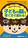 PHPのびのび子育て2020年8月特別増刊号