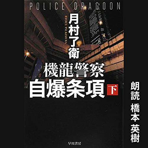 『機龍警察 自爆条項〔完全版〕 下』のカバーアート