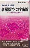 """新解釈""""空(くう)""""の宇宙論―驚くべき重大発見 すべての謎を解く衝撃のカギ (プレイブックス)"""