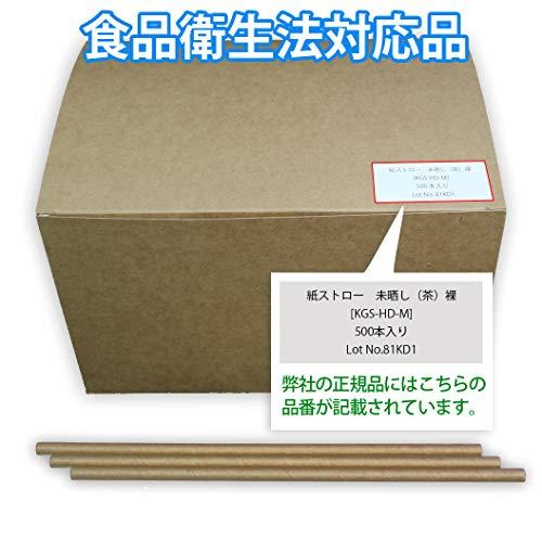 ワークアップ『紙ストロー未晒し(KGS-HD-M)』