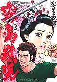 霧島嵐児 (2) (ニチブンコミックス)