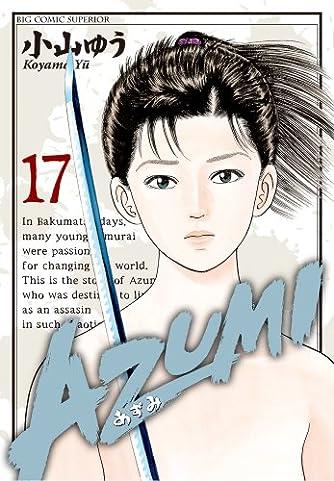 AZUMI-あずみ- (17) (ビッグコミックス)
